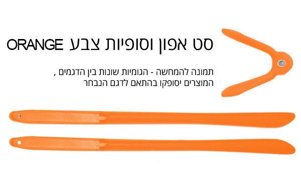 Spares-Orange-ERGO4 סט סופיות וגשר אף לדגם רידון