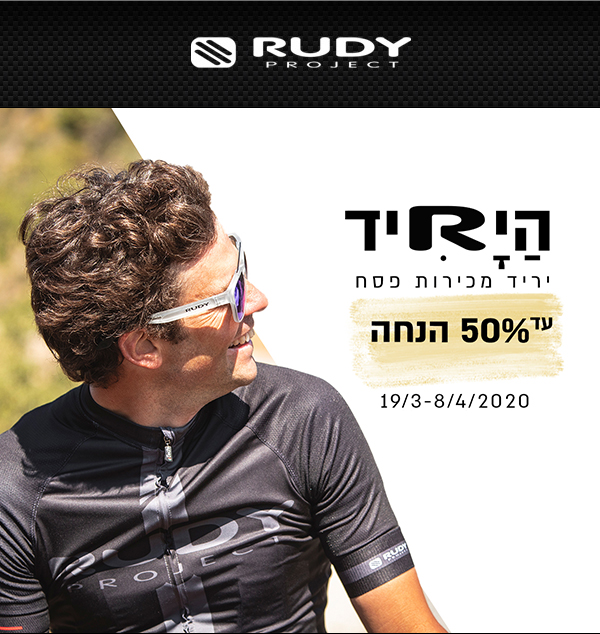 Rudy Project 50% Off