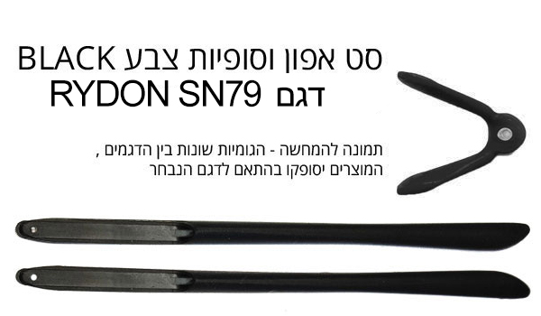 Spares-SN79 סט סופיות לדגם רידון