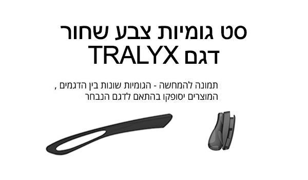 Spares_SP39_BLACK חלקי חילוף דגם TRALYX